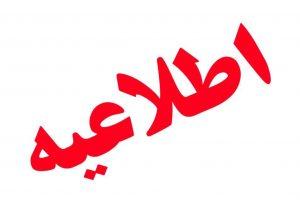 اسامی دفاتر پیشخوان دولت جهت درج سوابق مربیگری